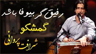 Sharafat Parwani - Rafiq Gar Biwafa Bashad Gomsh ko / شرافت پروانی آهنگ رفیق گر بیوفا باشد گمش کو