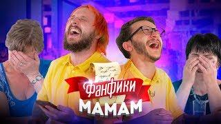 Читаем Фанфики Мамам #1: Эльдар Джарахов и Старый
