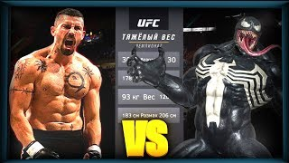 UFC БОЙ Юрий Бойка vs VENOM (com. vs com.)