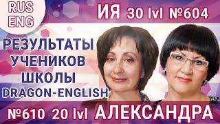 💪 [eng/rus] 604 Ия из Тбилиси и 910 Александра из г. Кропоткин ⭐️