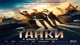 """""""Танки"""" Военный фильм  Россия  (2018) ВОВ Трейлер"""