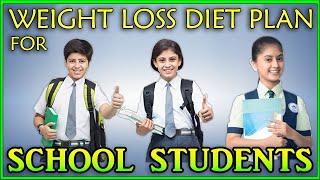 Weight loss diet plan for school students | how to lose weight in teenage ?