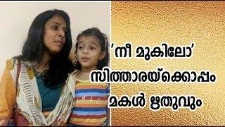 'നീ മുകിലോ' സിത്താരയ്ക്കൊപ്പം ഗാനം ആലപിച്ച് മകള് സാവന് ഋതുവും | Sithara Krishnakumar And Daughter