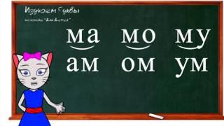 Уроки 4-6. Учимся соединять закрытые и открытые слоги, учим букву Х с кисой Алисой
