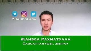 Назарбаев Жанболды қамауға бұйрық берді! / Жанбол Рахматулла ең жас жауы