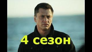 Мажор 4 сезон 1 серия анонс и дата выхода