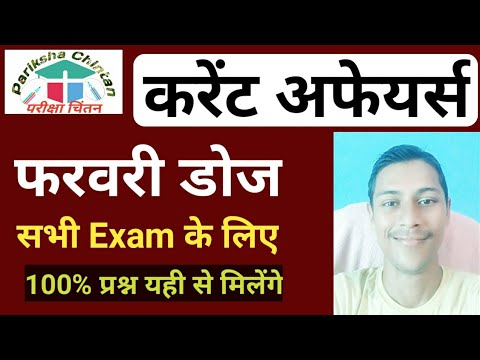 Current Affairs // Episode - 04//By- Vivek/Monthly Current Affairs,UPPCS , upsssc PET, UPSI, up b.ed