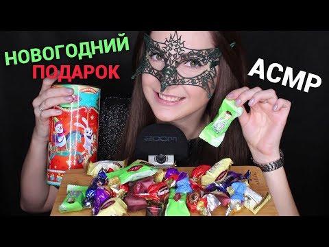 АСМР Сладкий НОВОГОДНИЙ ПОДАРОК КОНФЕТЫ/ASMR Mukbang CHOCOLATE CANDIES *EATING SOUNDS*