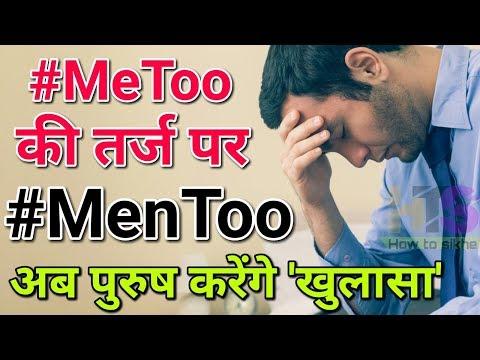 Me Too की तर्ज पर #MenToo पुरुष करेंगे 'खुलासा' | ManToo Campaign India Explained | ManToo Kya Hai