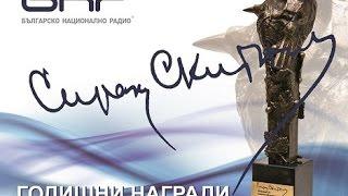 Сирак Скитник 2016 - Годишни награди на БНР