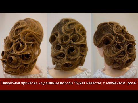 """Свадебная  причёска на длинные волосы """"Букет невесты"""" с элементом """"роза"""""""