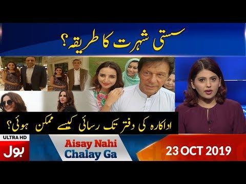 Aisay Nahi Chalay Ga With Fiza Akbar Khan Full Episode | 23rd Oct 2019 | BOL News