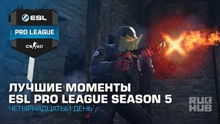 Лучшие Моменты Четырнадцатого Дня ESL Pro League Season 5