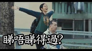 《淪落人》睇唔睇得過? (2019)