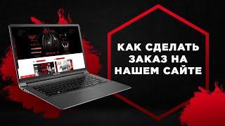 Видео инструкция как сделать заказ на http://www.ural-auto.ru/shop