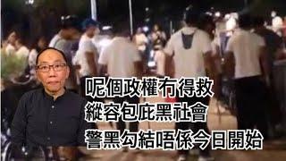 20190722 呢個政權無得救 縱容包庇無法無天 警黑勾結唔係今日開始