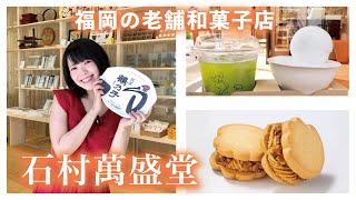 """新食感 """"つるのこのこ"""" が話題!福岡の老舗和菓子店【石村萬盛堂】"""