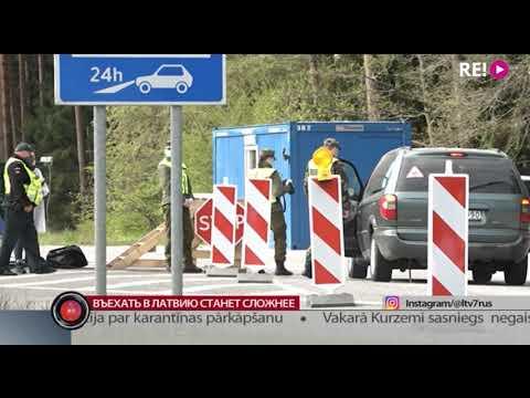 Въехать в Латвию станет сложнее