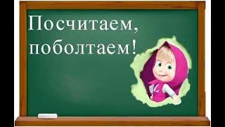 Урок 3. Английский 2 класс. Цифры и диалоги.