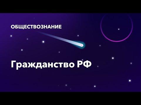45. Гражданство РФ