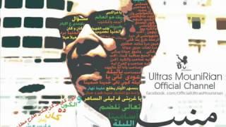 تحميل اغاني كان و كان احمد منيب Ultras MouniRian MP3