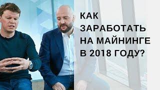 Как заработать на майнинге в 2018 году?
