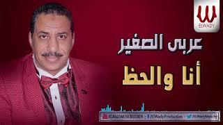 Araby ElSagher - Ana W ElHaz / عربي الصغير - انا والحظ