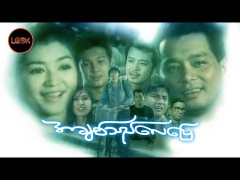 A chit the lay pyay