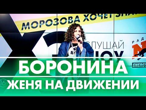 Боронина - Женя на движении ( Live @ Радио ENERGY)
