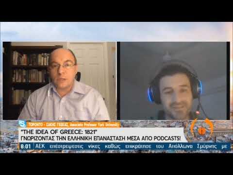 The Idea of Greece: 1821 –  Podcast για την Ελληνική Επανάσταση από τον Καναδά ΕΡΤ 09/03/2021