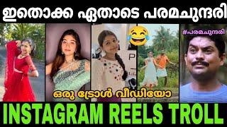 ഇതൊക്ക ഏതാടെ പരമചുന്ദരി | Parama Sundari Song troll | Instagram Reels troll Malayalam | Mr.MID tRoll