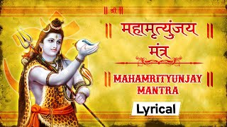 महामृत्युंजय मंत्र 108 times I Mahamrityunjay Mantra | Sawan Maas 2020 Special