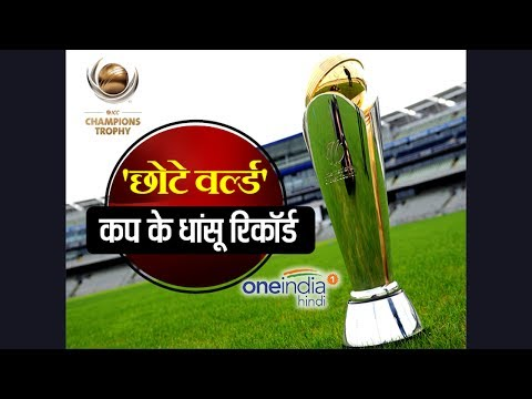 Champions Trophy 2017:  ICC Champions Trophy Records and Stats , MUST WATCH| वनइंडिया हिंदी | MTW