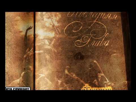 Стольный ГрадЪ - Последняя Глава (альбом).