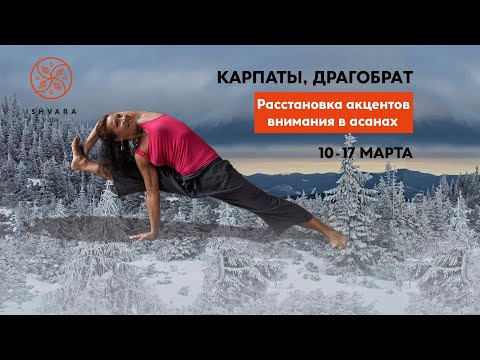 Йога-тур в Карпаты с Юлией Солдатенко. 10-17 марта 2020 г.