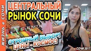 ЦЕНЫ В СОЧИ   ЦЕНТРАЛЬНЫЙ РЫНОК В СОЧИ   Цены на рынке в Сочи
