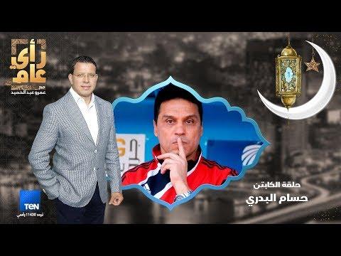 """الحلقة 2 من برنامج """"رأي عام"""".. حسام البدري في قعدة سحور مع عمرو عبد الحميد"""