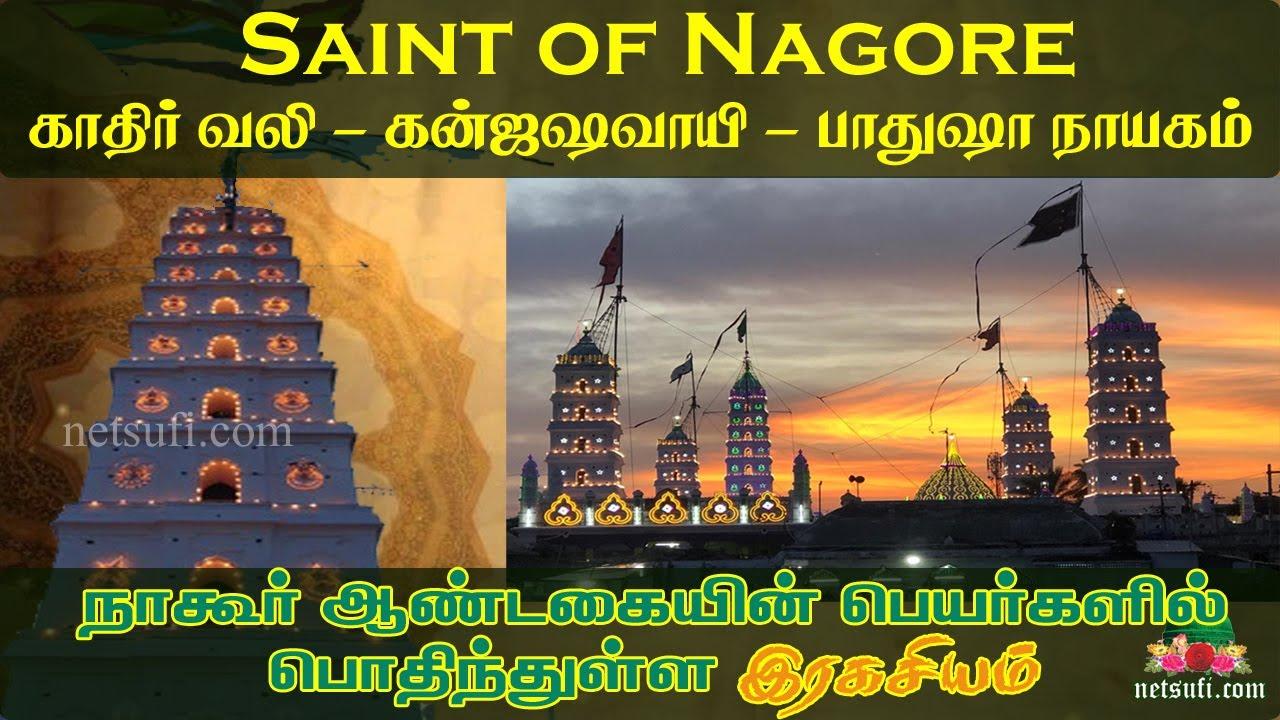 Holy Names of Nagore Saint