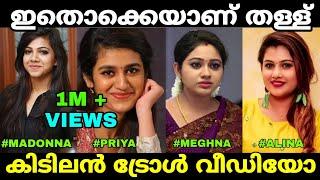 ഇതൊക്കെയാണ് മക്കളേ തള്ള്😂- ട്രോൾ വീഡിയോ   Malayalam Actress Thallu Troll Video   VYSHNAV K PRADEEP