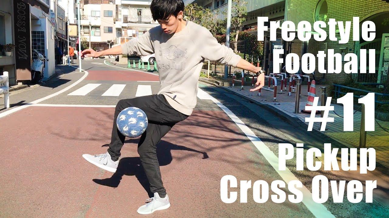 【ピックアップクロスオーバー】フリースタイルフットボール/リフティング技 #11 By Tokura