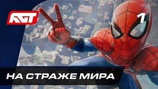 Прохождение Spider-Man (PS4) — Часть 1: На страже мира ✪ [4K 60FPS]