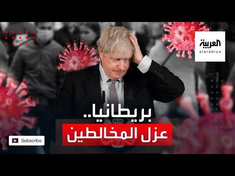 العرب اليوم - بريطانيا تدرس تخفيض فترة العزل الذاتي للمخالطين بمصابي كورونا