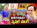 కేసీఆర్ బర్త్ డే స్పేషల్ పాడిన మంగ్లీ |CM KCR Birthday Special Song 2019 | KCR Birthday |TFCCLIVE video download