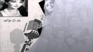 تحميل اغاني شادية - بقى دي مواعيد - قيثارة الغناء العربي MP3