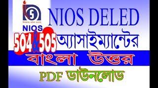 NIOS DELED বাংলায় 504 & 505 Assignment উত্তর ডাউনলোড করুন Download NIOS Assignment Answer With PDF