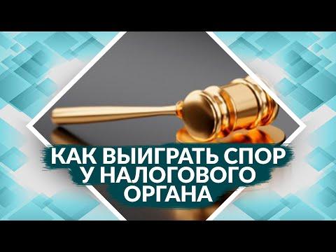 Советы адвоката: налоговые споры, налоговая инспекция - как победить в суде