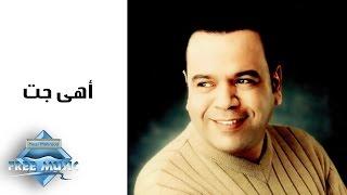 تحميل و مشاهدة Khaled Agag - Ahy Gat | خالد عجاج - أهي جت MP3