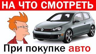 На что смотреть обратить внимание при покупке авто? (покупка, осмотр и проверка БУ для чайников)