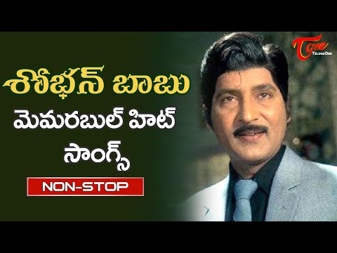 Shoban Babu Memorable Songs | Telugu All time hit Video Songs Jukebox | Old Telugu Songs