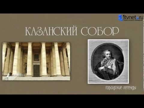 Легенды Петербурга. Казанский собор.
